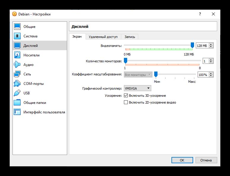 Настройки дисплея виртуальной машины Debian в VirtualBox
