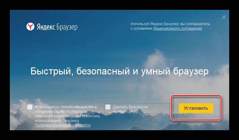 Начало установки Яндекс.Браузера