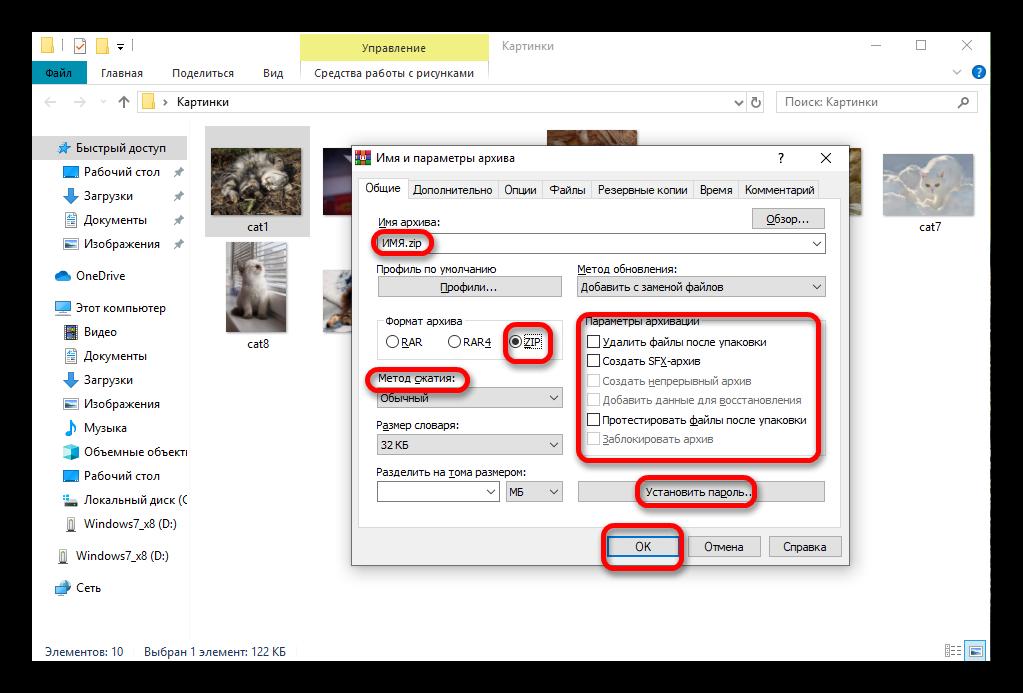 Окно Имя и параметры архива WinRar