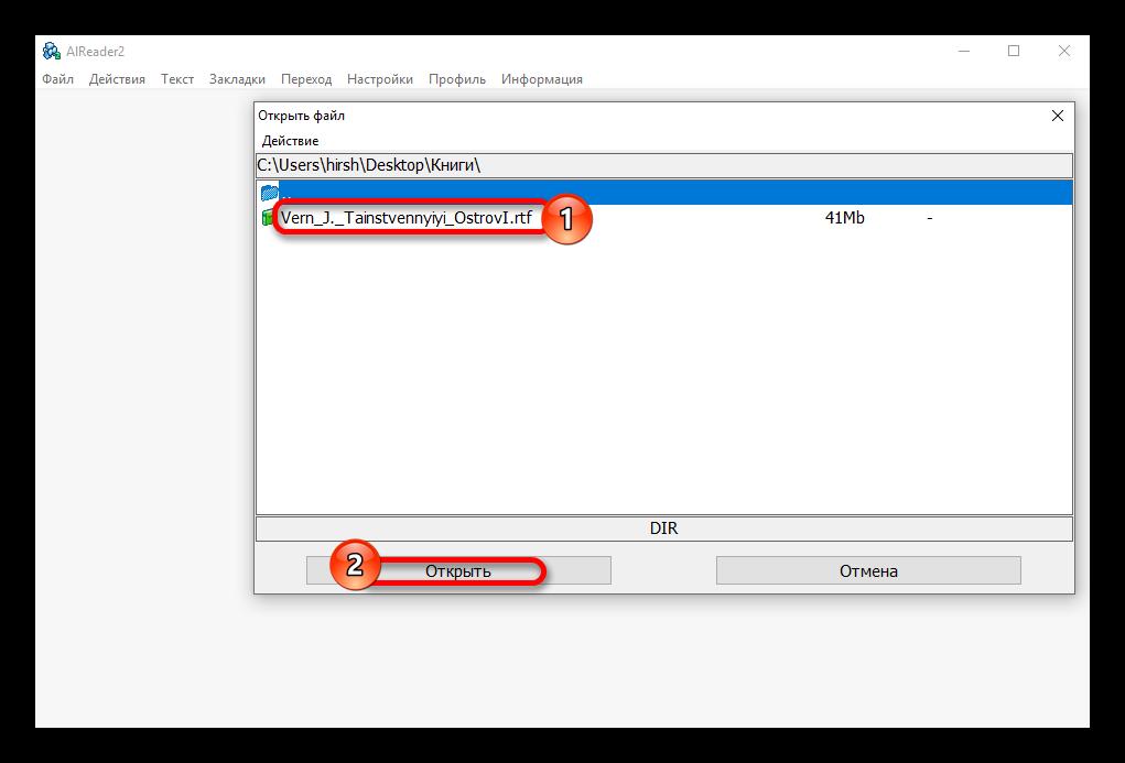 Окно выбора месторасположения файла
