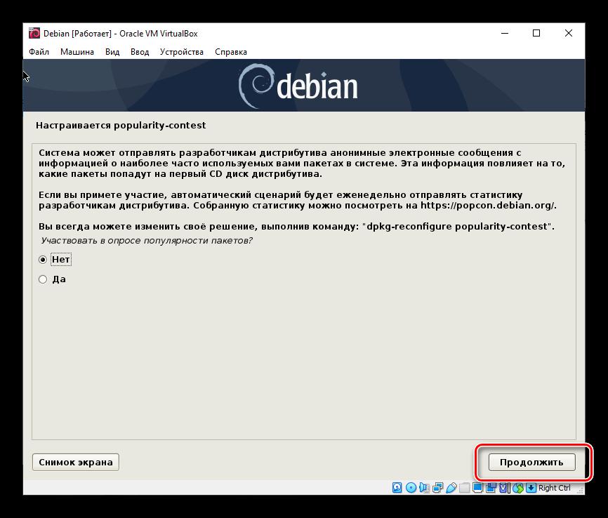 Отключение отправки анонимных электронных сообщений разработчикам при установке Debian на VirtualBox