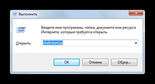 Открытие папки автозагрузки командой в Windows 7