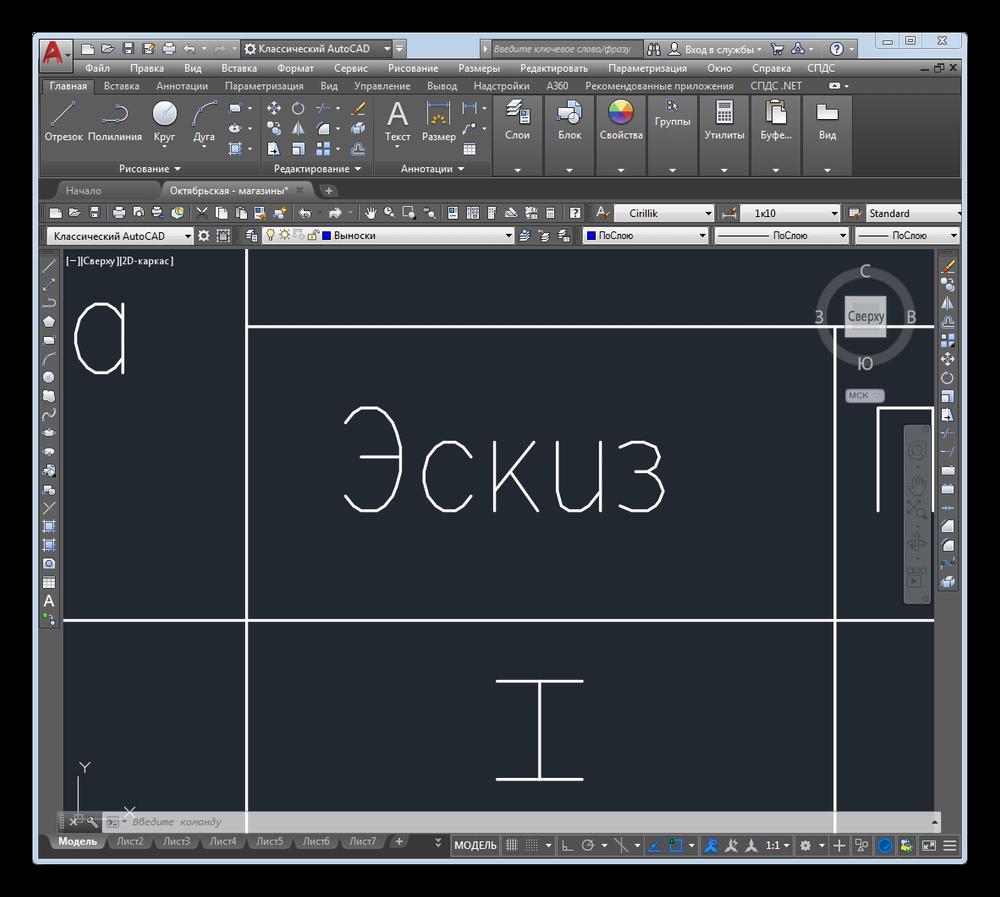 Панель инструментов с крупными кнопками в AutoCAD