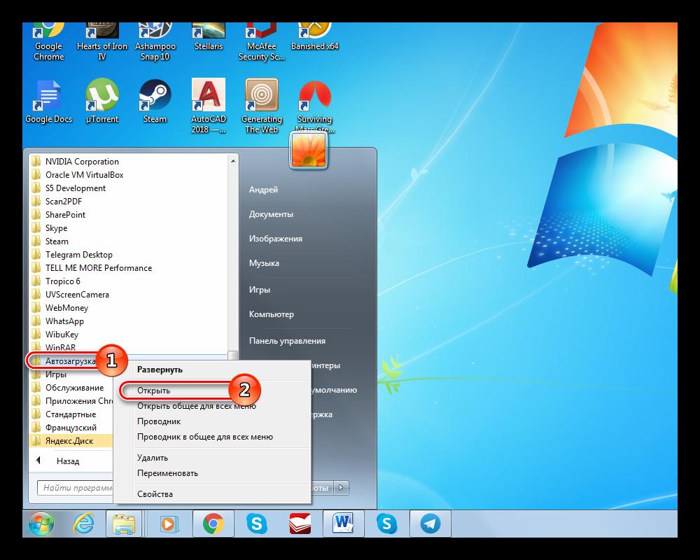 Папка автозагрузки Windows 7 в меню Пуск