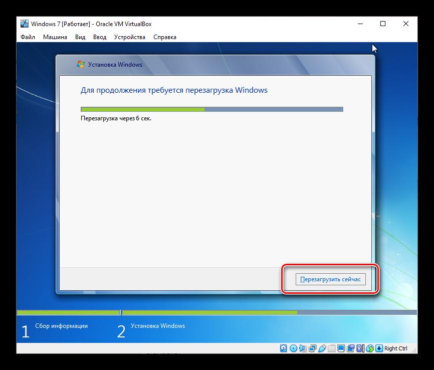 Перезагрузка Windows 7 при установке на VirtualBox