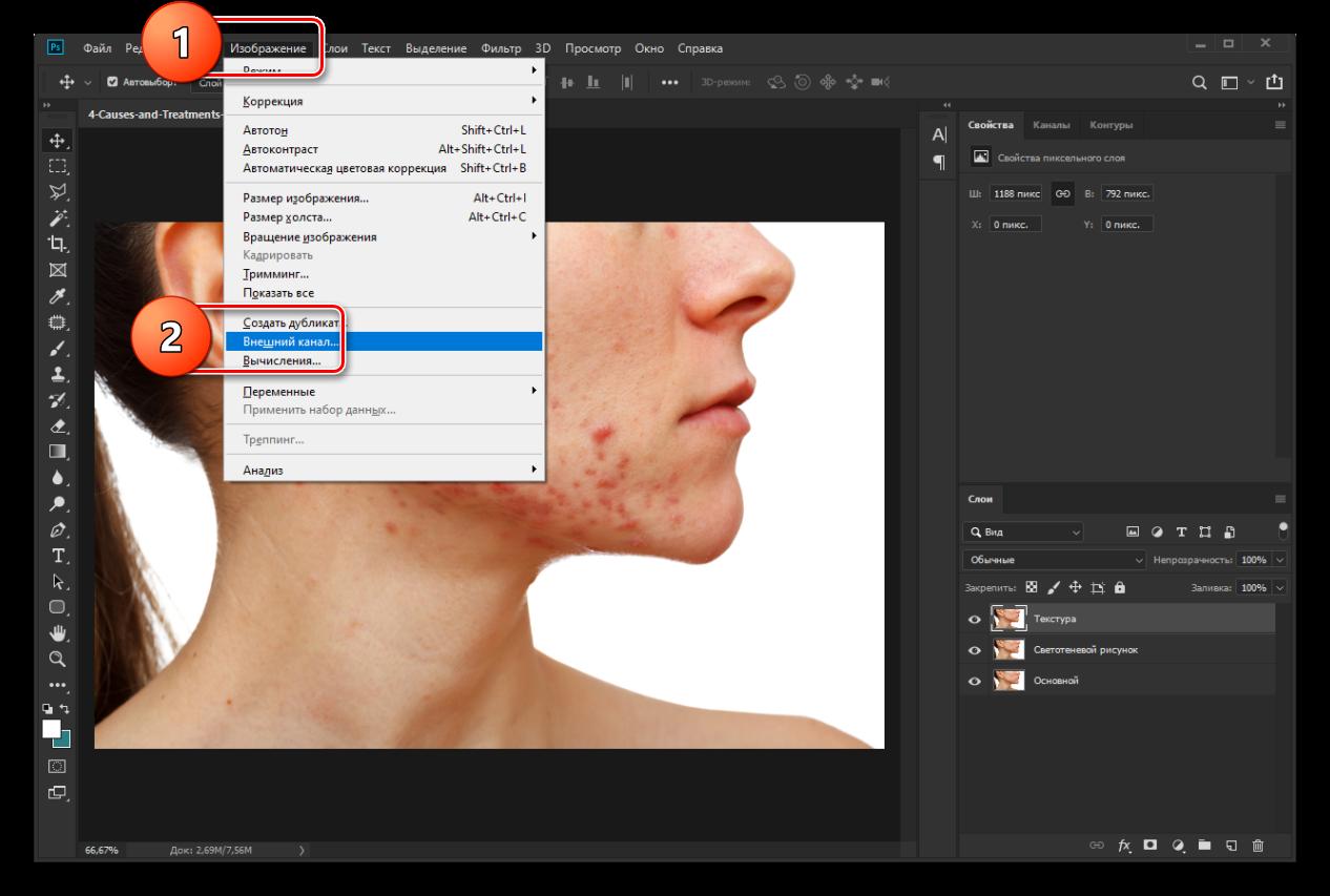 Переход к инструменту внешний канал в Photoshop