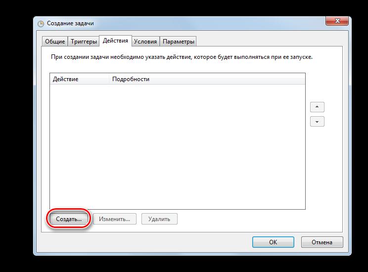 Планировщик задач Windows 7 вкладка Действия
