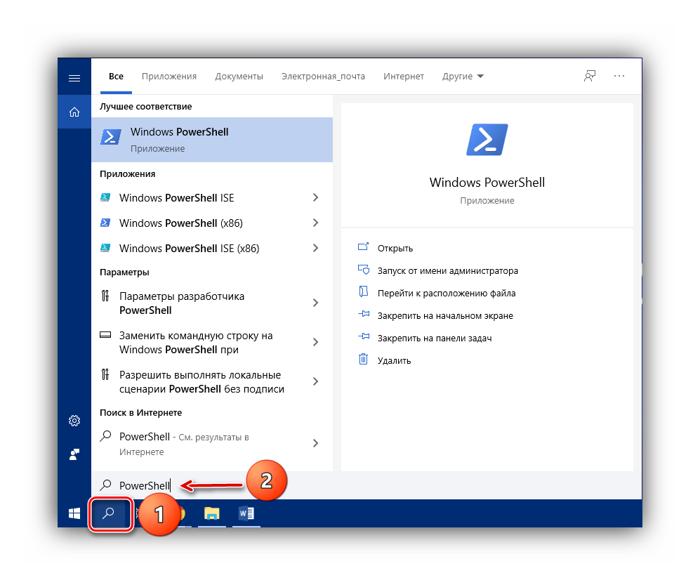 Поиск программы PowerShell через Панель задач в Windows 10