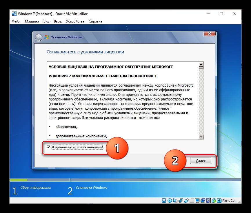 Принятие лицензионного соглашения Windows 7 при установке ОС на VirtualBox