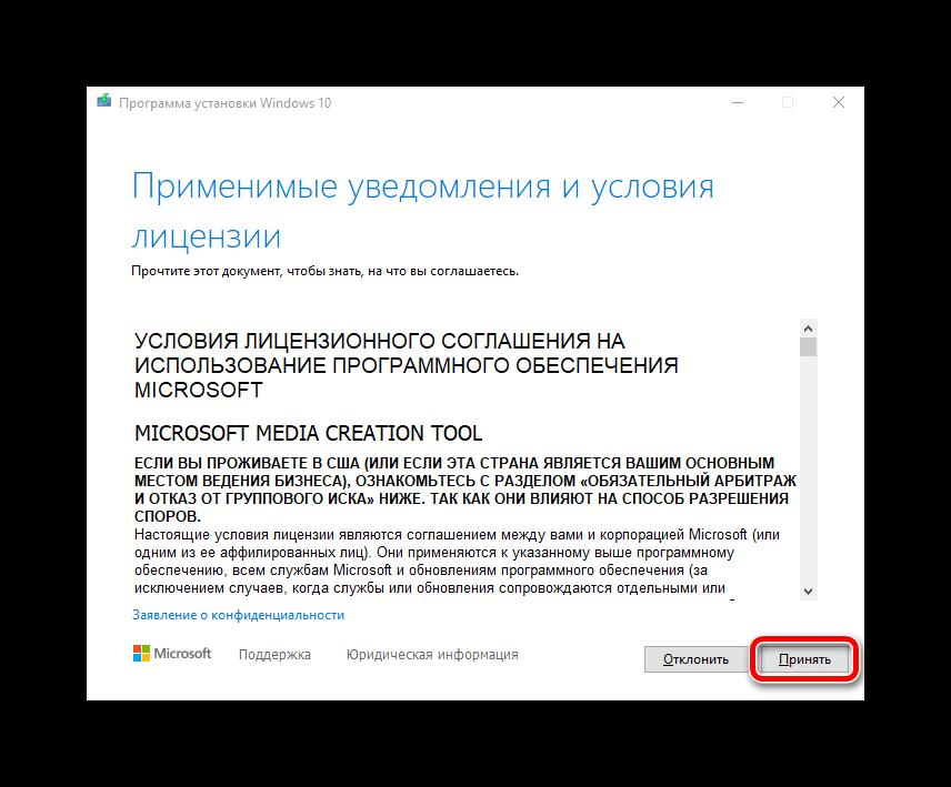 Принятие условий лицензионного соглашения в программе установки Windows 10