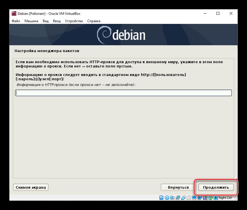 Пропуск активации HTTP-прокси при установке Debian в VirtualBox