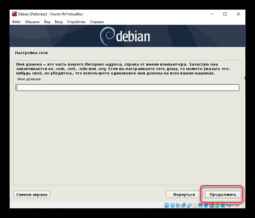 Пропуск ввода домена при установке Debian в VirtualBox