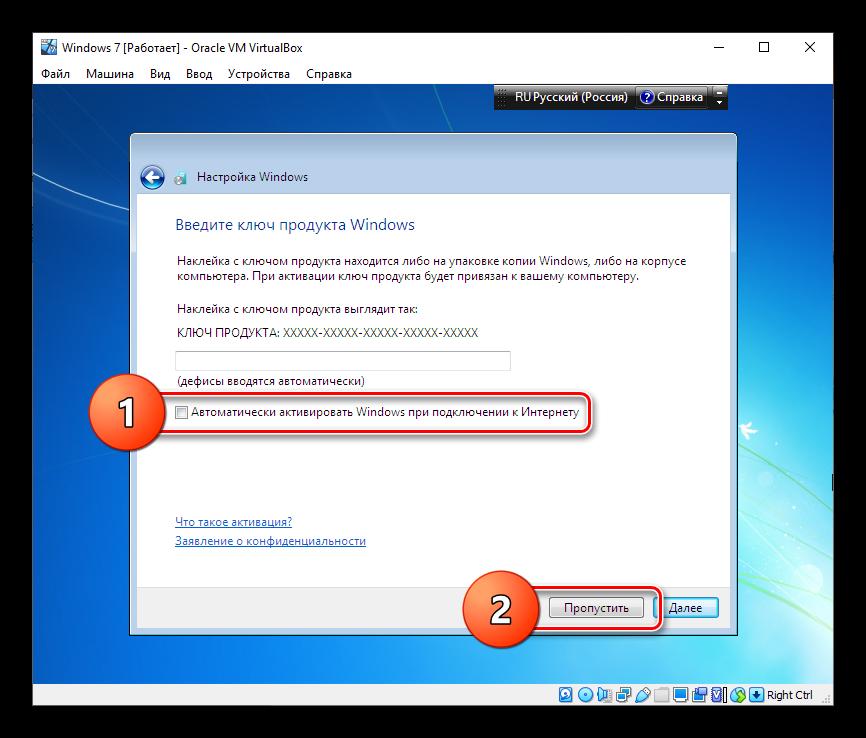 Пропуск ввода ключа продукта при установке Windows 7 на VirtualBox