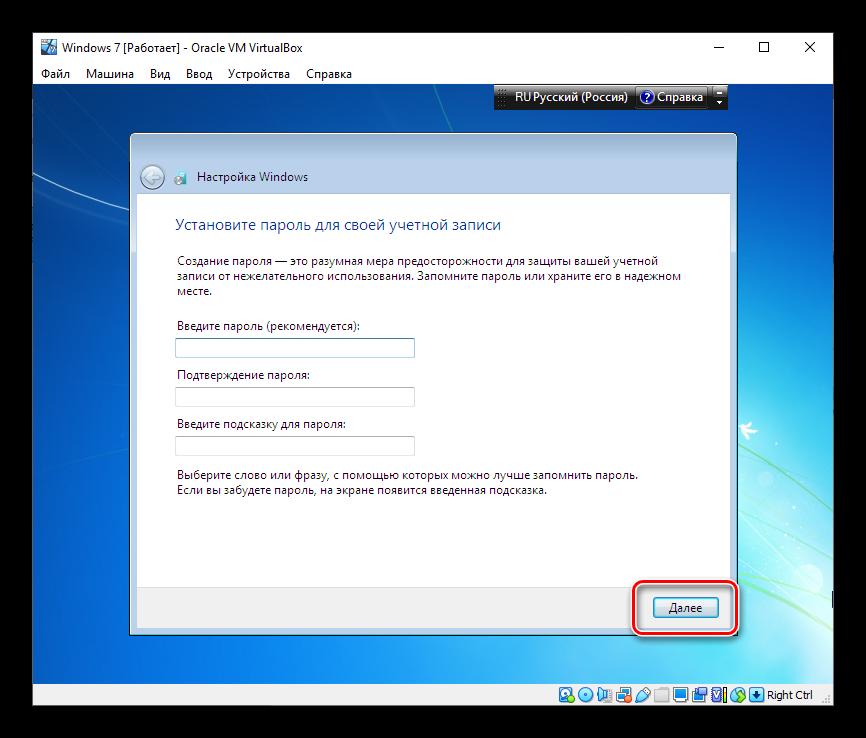Пропуск установки пароля при инсталляции Windows 7 на VirtualBox