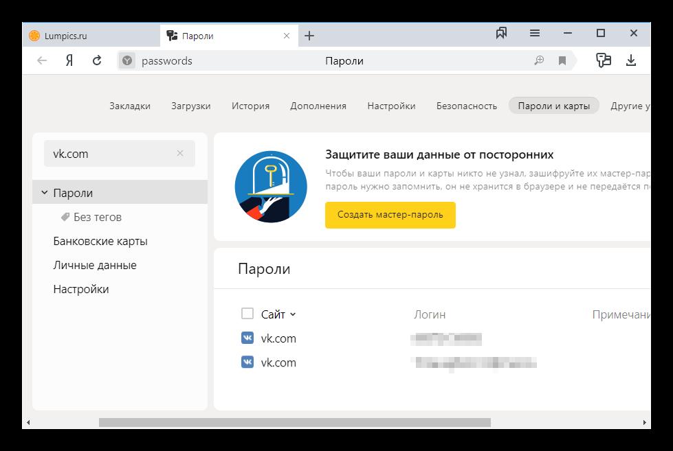 Просмотр пароля ВКонтакте через браузер Яндекс