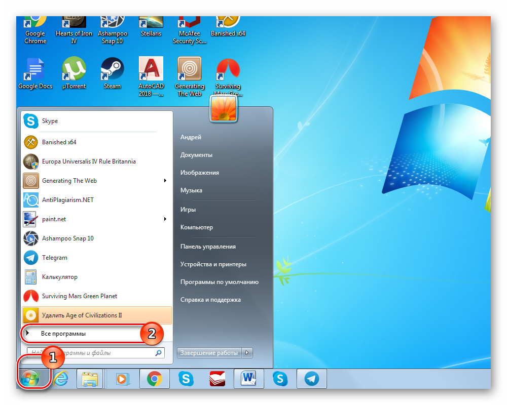 Путь к папке автозагрузки через меню Пуск в Windows 7