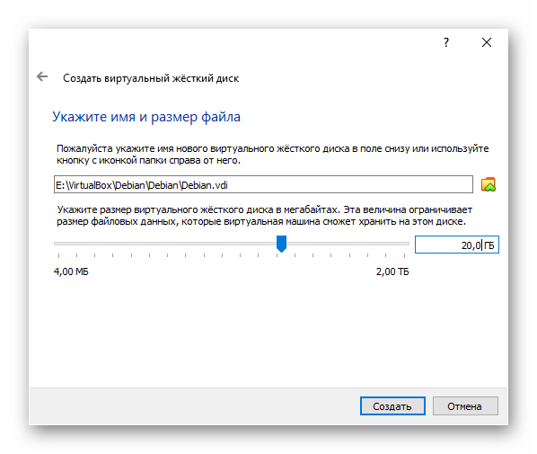 Размер виртуального диска для Debian в VirtualBox