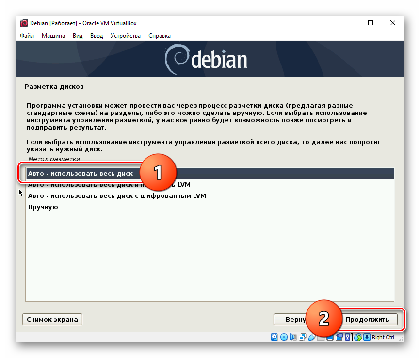 Режим использования диска при установке Debian на VirtualBox