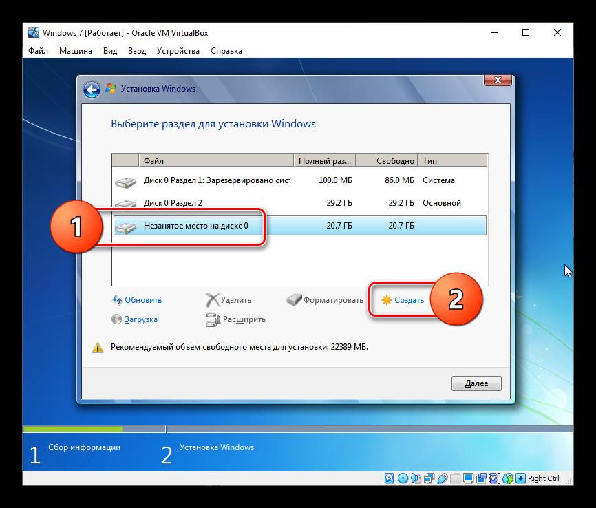 Создание второго раздела при установке Windows 7 на VirtualBox