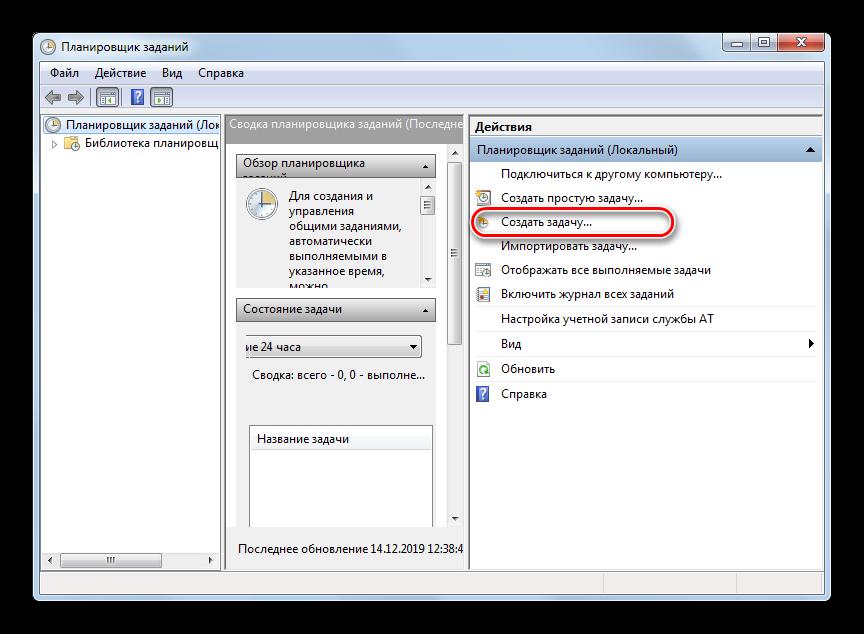 Создание задачи в Планировщике заданий Windows 7
