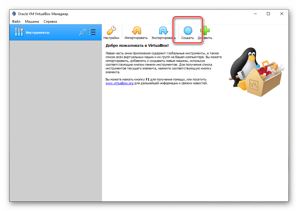 Создание новой виртуальной машины в VirtualBox