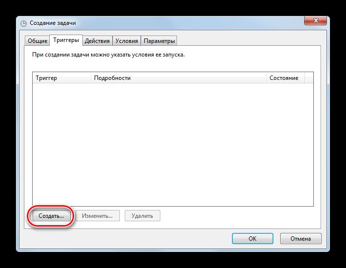 Создание триггера в Планировщике заданий Windows 7