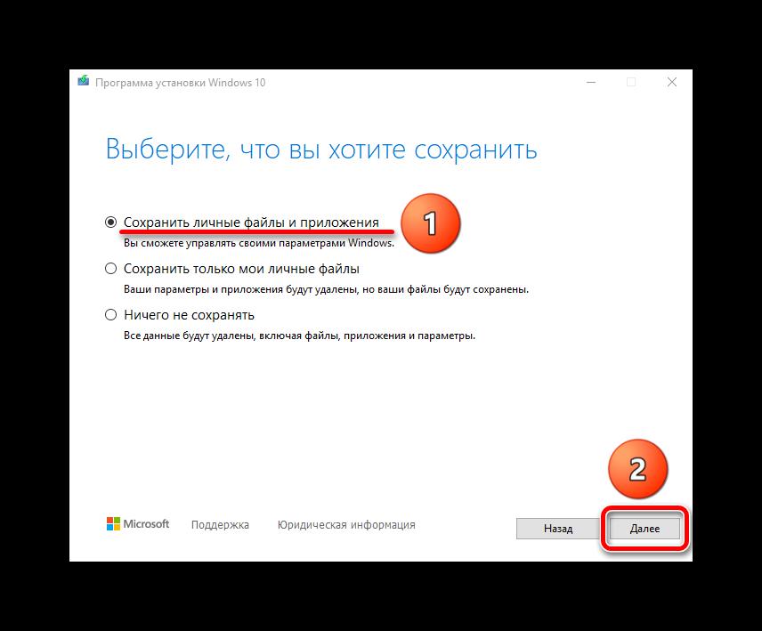 Сохранение личных файлов и приложений в процессе установки Windows 10