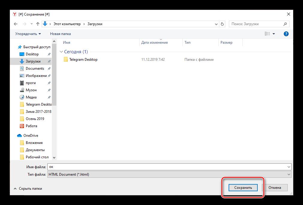 Сохранение HTML-файла