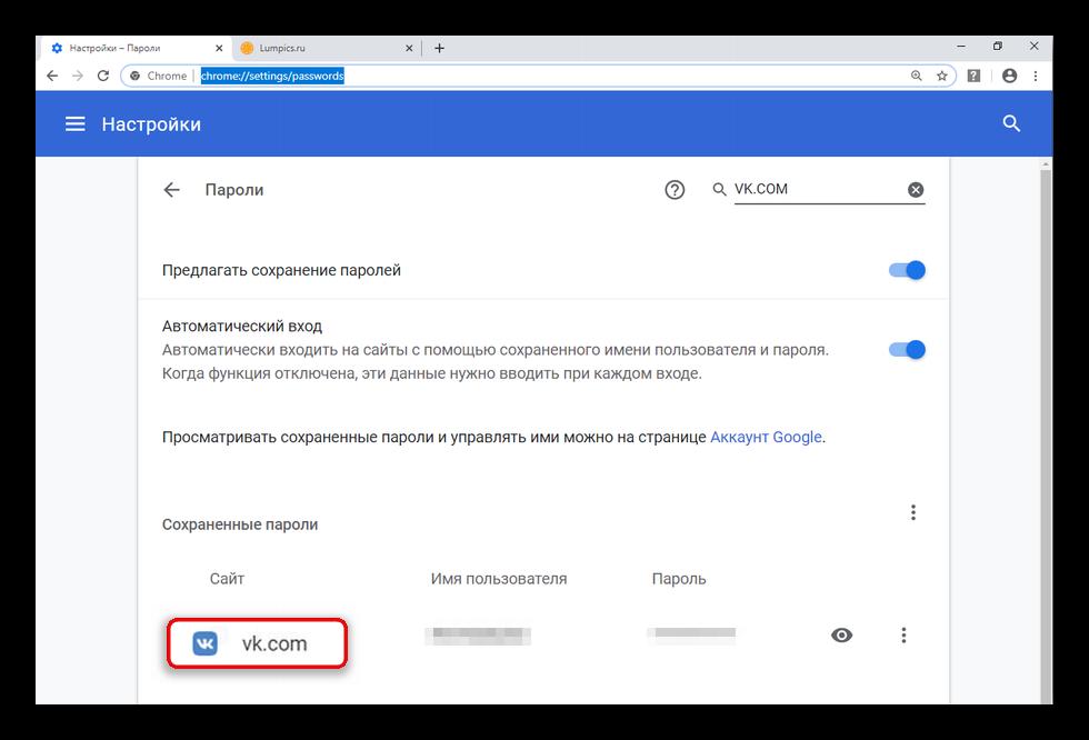 Сохраненный пароль от ВКонтакте