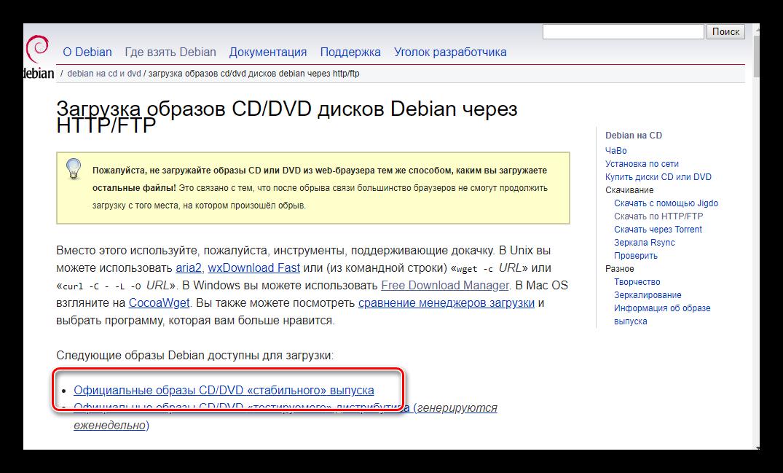 Ссылка для скачивания стабильного образа Debian на официальном сайте