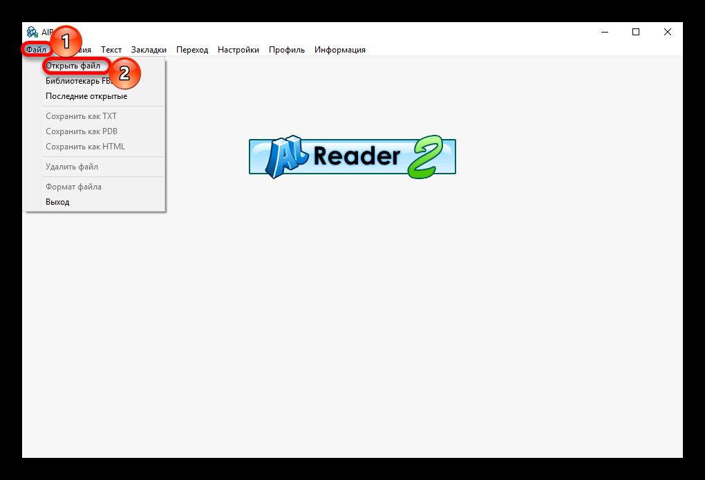 Стартовое окно, пункты Файл и Открыть