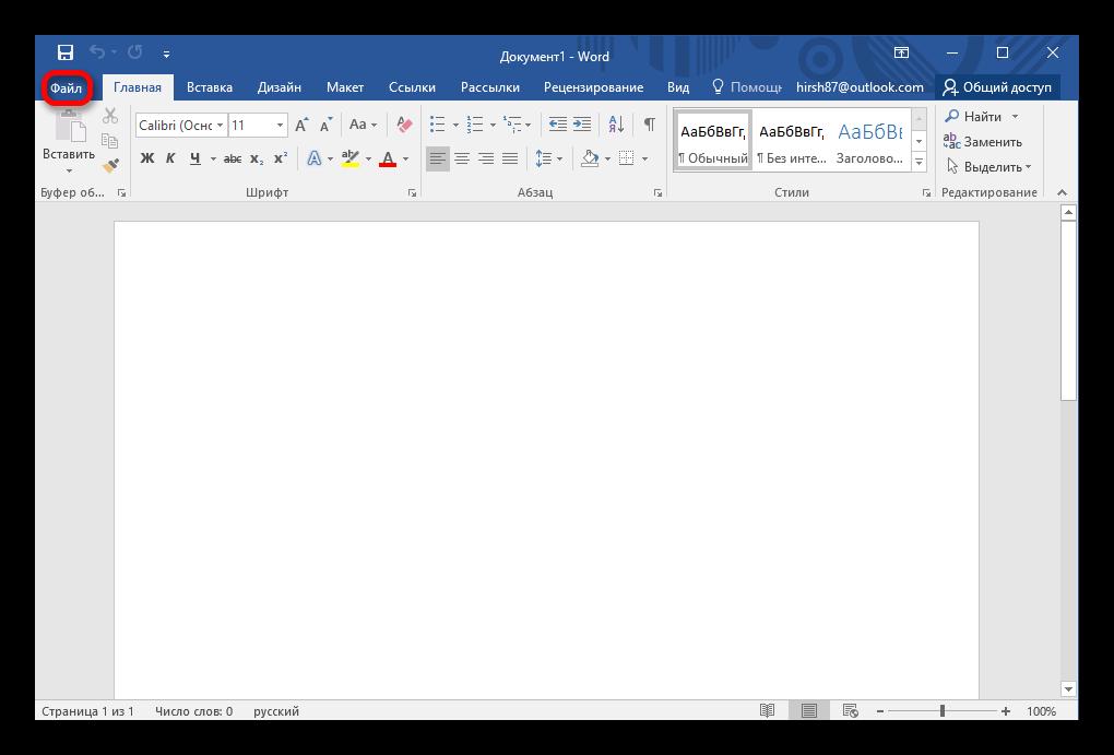 Текстовый редактор и кнопка Файл
