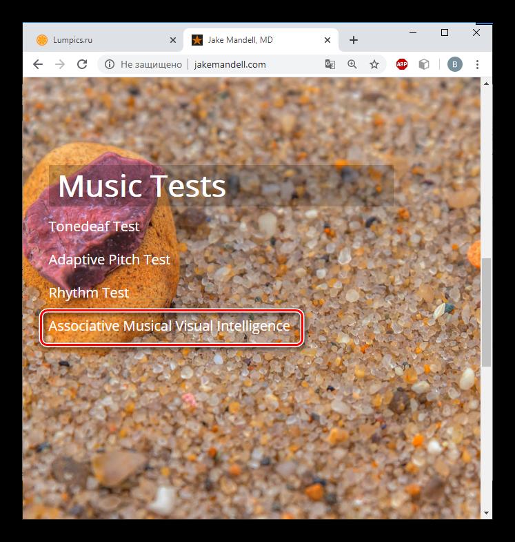 Тест на ассоциативный музыкально-визуальный интеллект