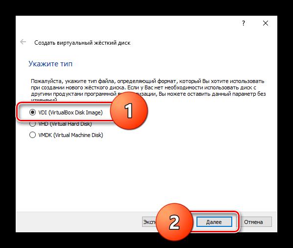 Тип нового виртуального диска в VirtualBox