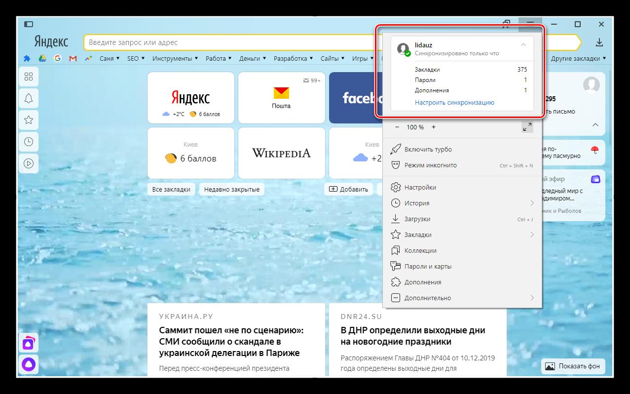 Успешная синхронизация закладок Яндекс.Браузер