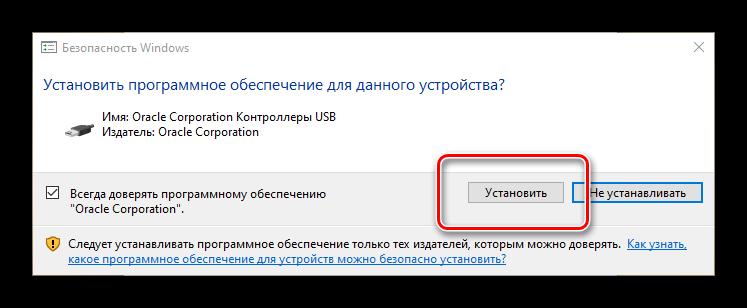 Установка дополнительного программного обеспечения для VirtualBox