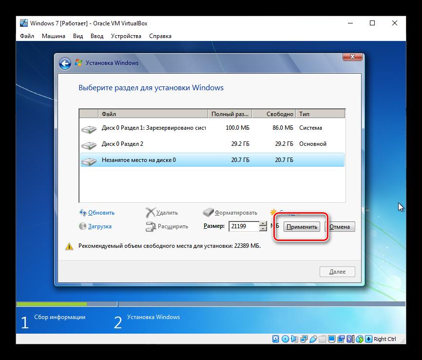 Установка размера второго раздела при инсталляции Windows 7 на VirtualBox