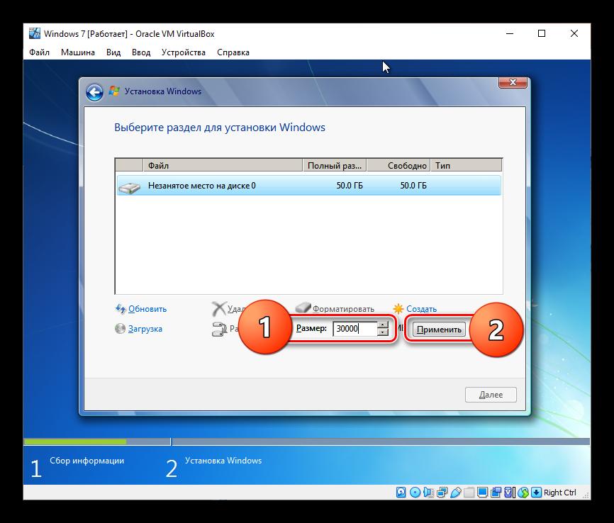 Установка размера нового раздела при установке Windows 7 на VirtualBox