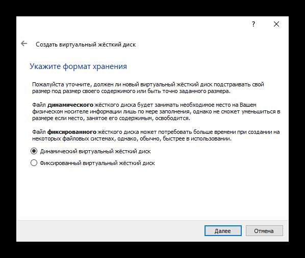 Формат хранения в VirtualBox