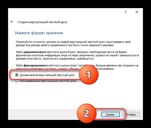Формат хранения данных на новом виртуальном диске в VirtualBox