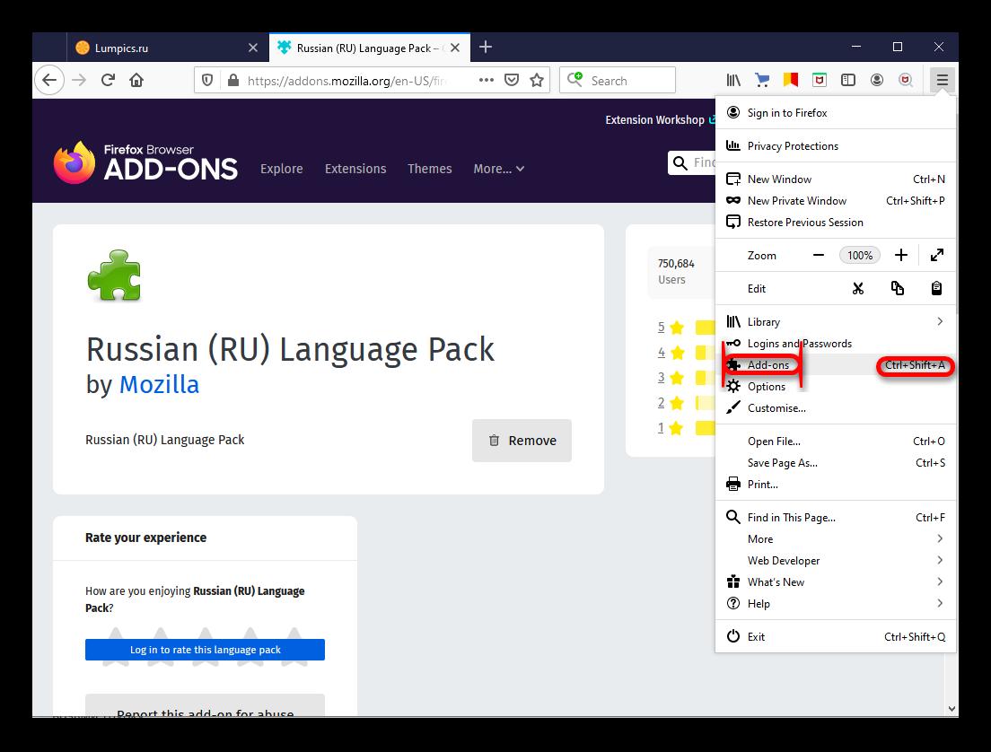 проверка-подключения-языкового-пакета-в-мозиле