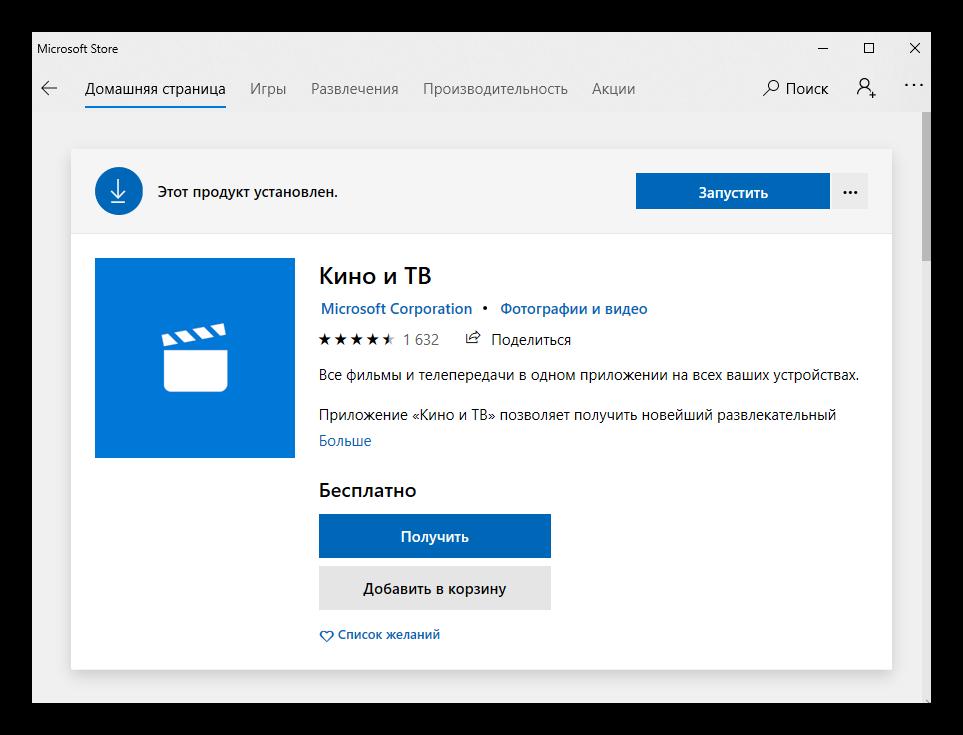 Кино и ТВ на Microsoft Store