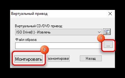 Монтирование образа диска в виртуальный привод в редакторе UltraISO
