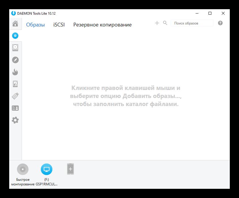 Окно приложения DAEMON Tools Lite с монтированным виртуальным приводом