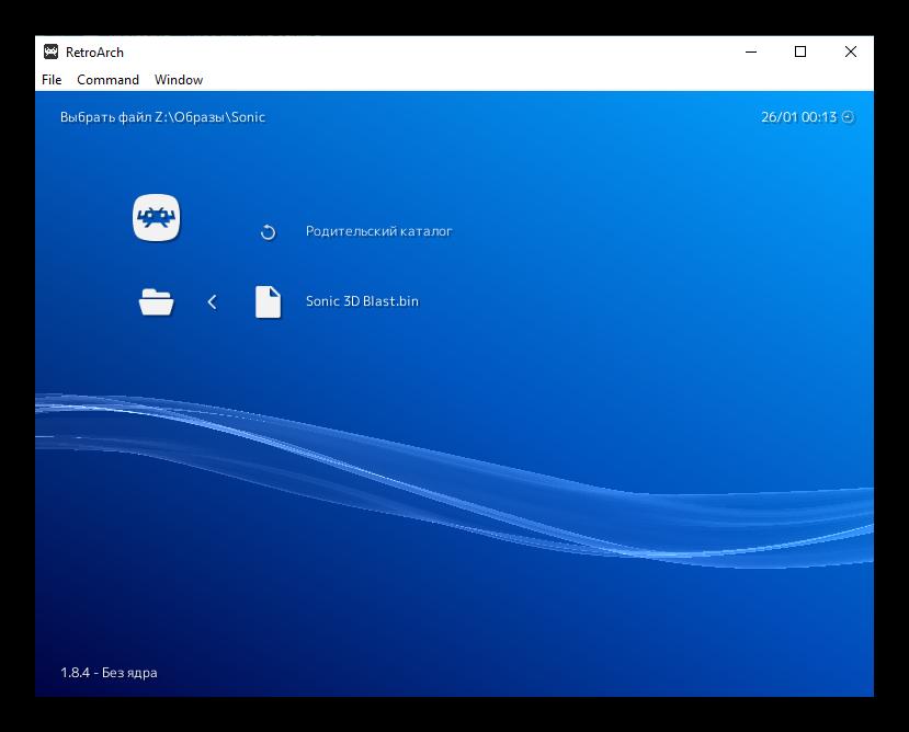 Путь к файлу BIN в приложении Retro Arch