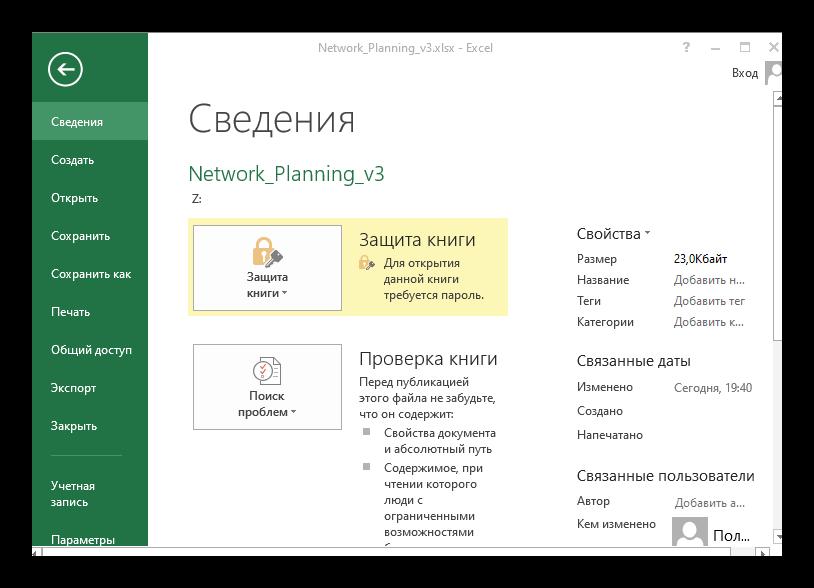 Раздел Сведения в меню Файл приложения Microsoft Excel