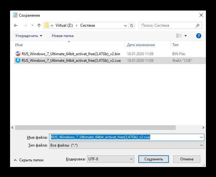 Сохранение файла CUE в папке назначения