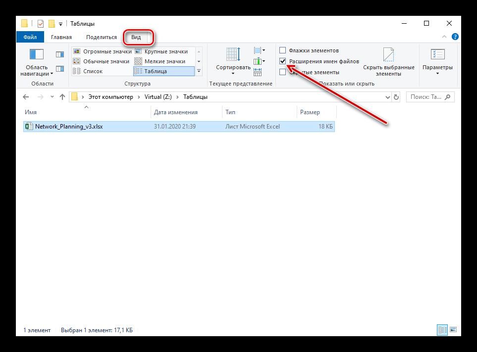 Настройки вида файлов в Проводнике
