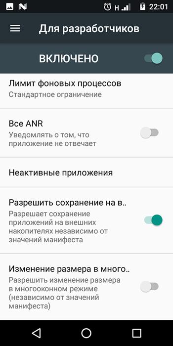 Как переключить память Андроид-телефона на карту памяти-11