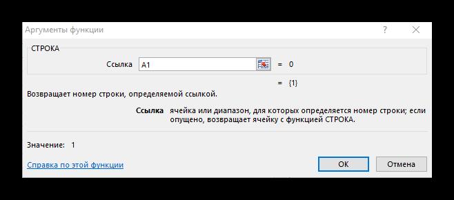 Как автоматически пронумеровать строки в Экселе_017